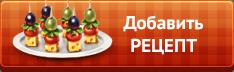 Добавить рецепт